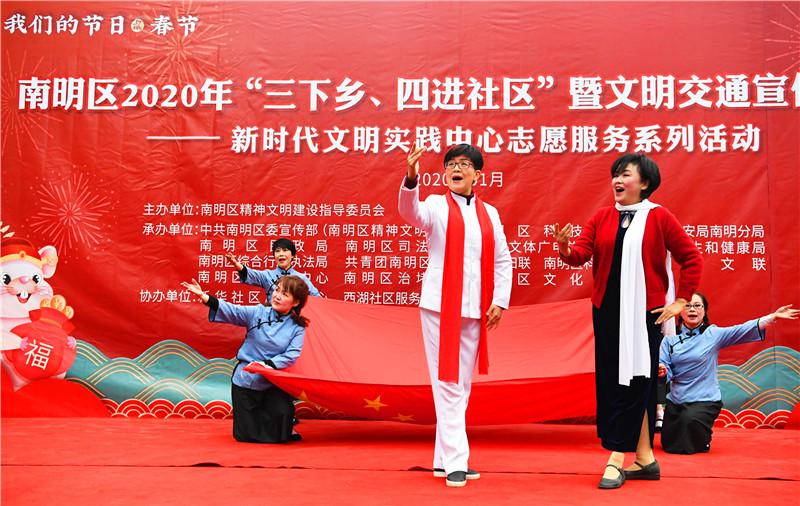 """贵阳市南明区开展""""我们的节日·春节""""系列活动"""
